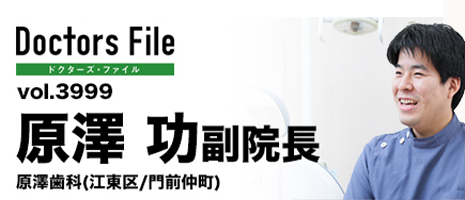 ドクターズファイル/原澤功副院長